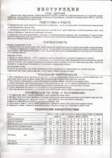 Инструкция к Таль цепная 0,5 т 3 м SK