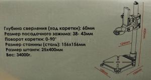 Размеры: Стойка для дрели 400 мм поворотная с чугунным основанием SKRAB 25519