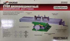 Оригинальное изображение упаковки столов двухкоординатных для станков 330*95 мм SKRAB 25502