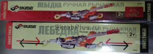 Оригинальное фото упаковки лебедки ручной рычажной (ленточной) 2т НРW-211-6м JUN KAUNG SKRAB 26442