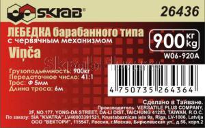 Лебедка ручная барабанная червячная 900 кг трос 6 м JUN KAUNG W06-920A SKRAB 26436 упакована в картонную коробку
