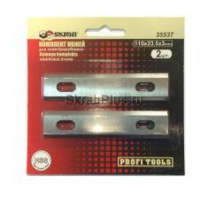 Ножи для электрорубанка 110 * 23,5 * 3 мм 2 шт. HSS SKRAB 35537 купить оптом и в розницу в СПб