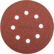 Круг абразивный 125 мм Р 40, 10 шт. 8 отверстий, на липучке SKRAB 35752 купить оптом в СПб