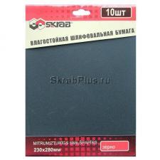 Бумага наждачная влагостойкая 230 х 280 мм Р 60, 10 листов SKRAB 35720 купить оптом в СПб