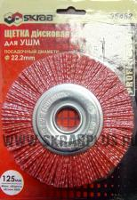 Корщетка-колесо 125 мм нейлоновая дисковая для УШМ (болгарки) SKRAB 35482