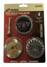 Набор отрезных дисков МИНИ 4пр. 54,8 мм держатель 6мм металл / дерево / керамика SKRAB 34450 купить оптом в СПб