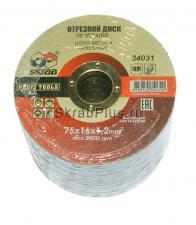 Диск армированный отрезной по металлу 75 х 1,2 х 16 мм SKRAB 34031 купить оптом и в розницу в СПб