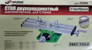 Стол двухкоординатный для станков 310*90 мм SKRAB 25500 новая версия в упаковке  (коробке 35*20*8 см)