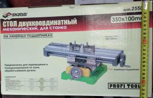 Оригинальное фото: Ширина упаковки стола двухкоординатного для станков 350*100 мм на линейных подшипниках SKRAB 25501