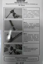 Секатор прививочный с пластиковыми ручками SKRAB 28048 описание на упаковке