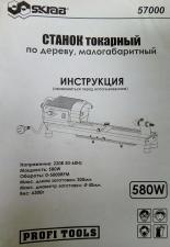 1 страница инструкции  мини станока токарного по дереву  SKRAB 57000