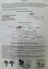 2 страница инструкции  мини станока токарного по дереву  SKRAB 57000