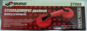 Оригинальное фото упаковки двойного стеклодомкрата (вакуумные присоски для стекол) SKRAB 27066
