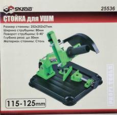 Внешний вид упаковки (коробки) стойки для УШМ 100-115-125мм 6125B со стальным основанием SKRAB 25536