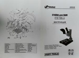 Инструкция к стойке для УШМ 115-125мм с чугунным основанием SKRAB 25535