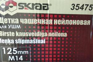 Оригинальное фото картонной упаковки корщетки-чашки 125 мм нейлоновой для УШМ (болгарки) SKRAB 35475