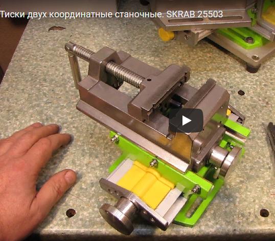 Смотреть видео обзор тисков SKRAB 25503